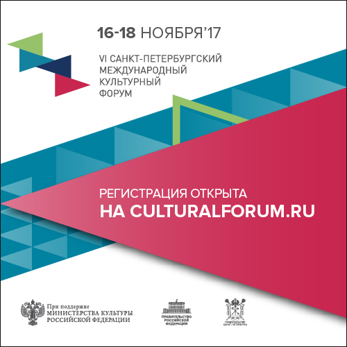 VI Saint-Petersburg International Cultural Forum